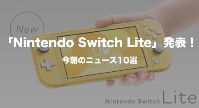 「Nintendo Switch Lite」発表!今朝の注目ニュース10選