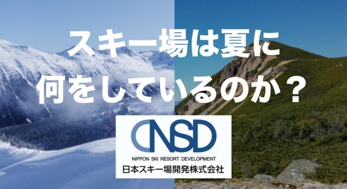 「日本スキー場開発」は夏に何をしているのか?