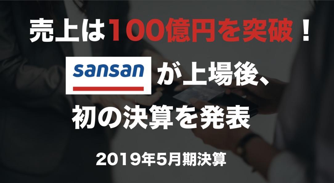売上は100億円を突破!「Sansan」が上場後初の決算を発表