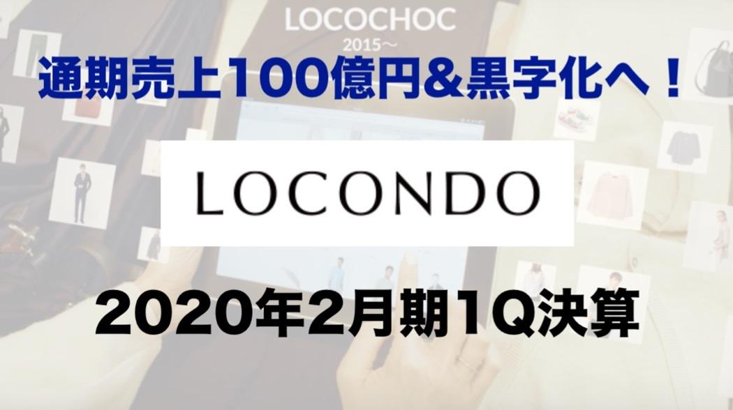 """四半期売上20億円を突破!""""靴革命""""を計画する「ロコンド」1Q20決算"""