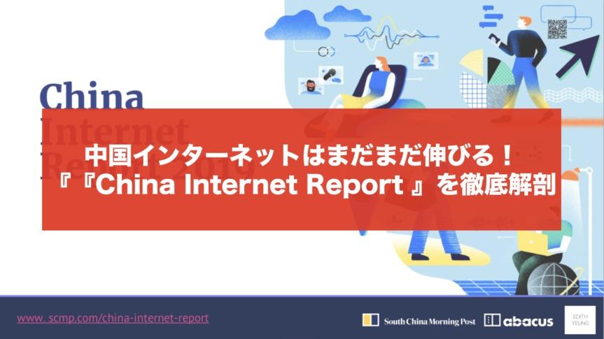 まだまだ伸びる中国IT!『China Internet Report』徹底解剖