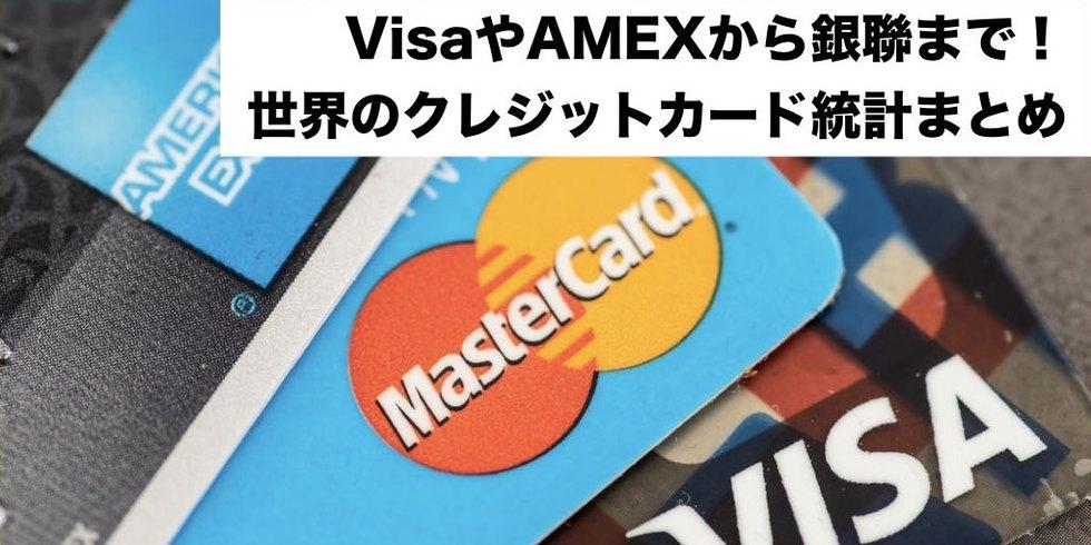 VisaやAMEXから銀聯まで!世界のクレジットカード統計の「今」をまとめる