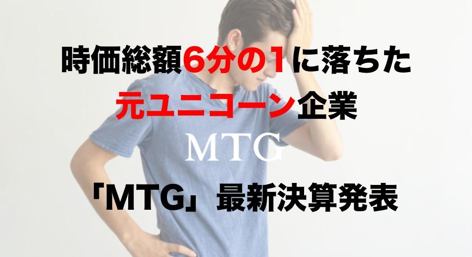 時価総額6分の1に低下 元ユニコーン企業「MTG」最新決算で見えた苦戦の理由