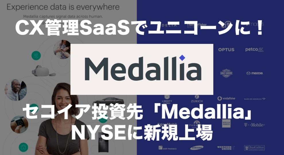 CX管理SaaS「Medallia」がIPO!セコイアも投資するユニコーンの全貌