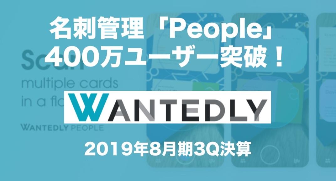 名刺管理アプリ「People」400万ユーザー!「ウォンテッドリー」3Q19決算