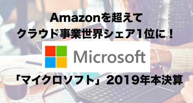 Amazonを抜きクラウド事業世界シェア1位!「マイクロソフト」2019年本決算
