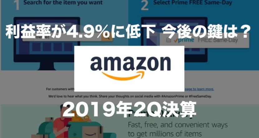 「Amazon」2Q19決算:成長回復の鍵を握るポイントは?