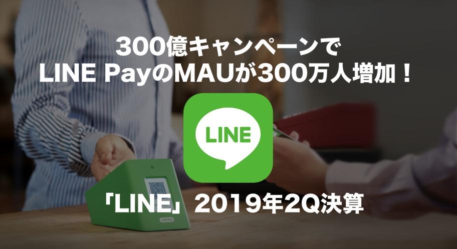 300億円キャンペーンでLINE Payユーザーが爆増!「LINE」2Q19決算