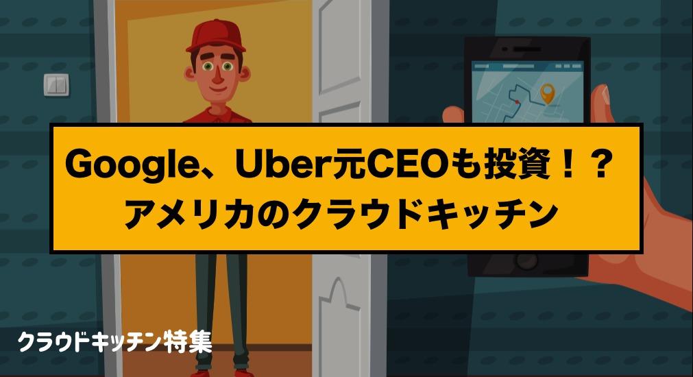 Google、Uber元CEOも投資!?アメリカのクラウドキッチン