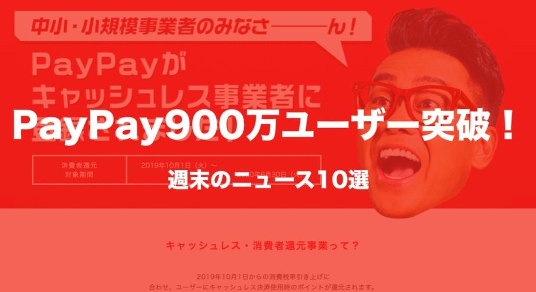 「PayPay」900万ユーザー突破!週末のニュース10選
