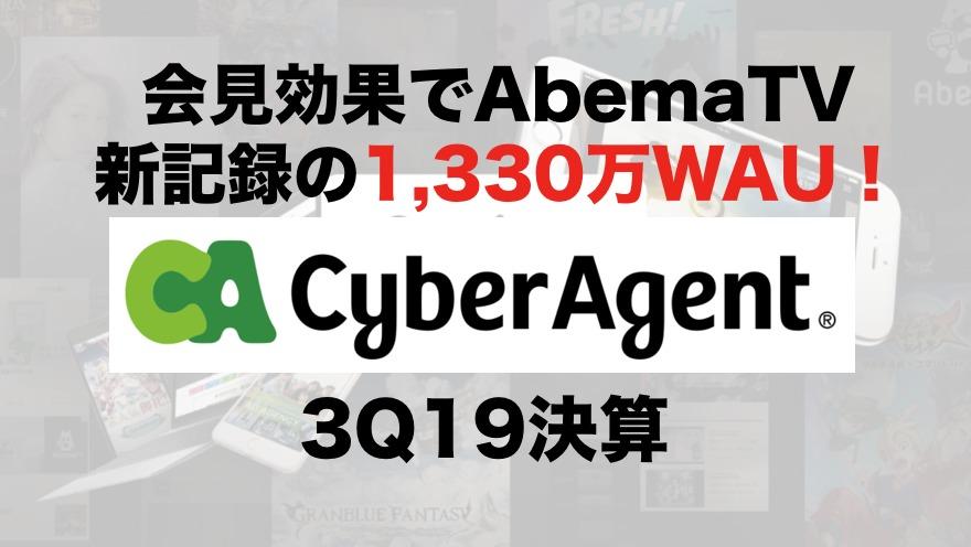 会見効果でAbema1,330万WAU達成!「サイバーエージェント」3Q19決算