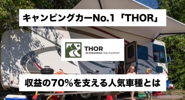 キャンピングカーでシェアNo.1「THOR」 アメリカで売れてるのは意外な車種
