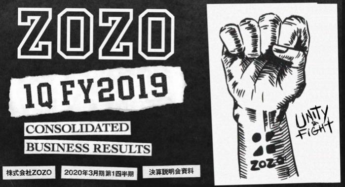 ZOZOSUIT配布数減で32%増益!「ZOZO」1Q20決算