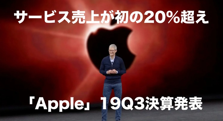 サービス収益が初めて売上の20%以上に!「Apple」19Q3決算