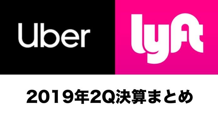 「Uber」2019年2Q決算:「Lyft」との熾烈なシェア獲得合戦の現状は?