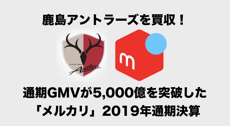 鹿島アントラーズを買収!GMV5000億円に達した「メルカリ」2019年通期決算