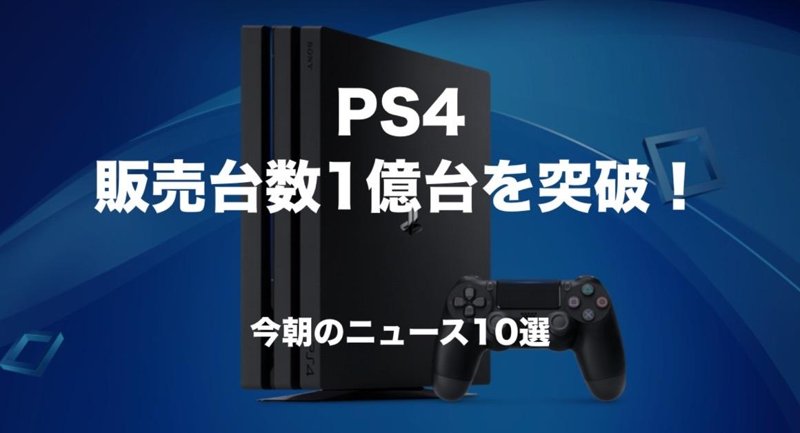 PS4の販売台数が累計1億台を突破!今朝のニュース10選