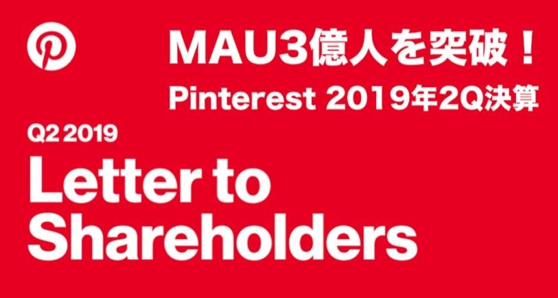 「Pinterest」2Q19決算 増収率62%に再加速、MAU3億人突破!