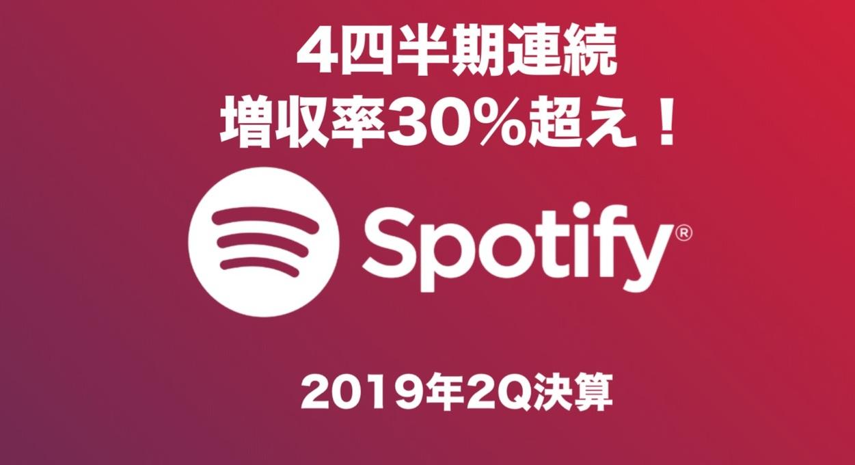 増収率30%超をキープ!MAU2.5億人を見据える「Spotify」2Q19決算