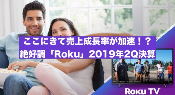 ここにきて売上成長が加速!?絶好調な『Roku』2019年2Q決算