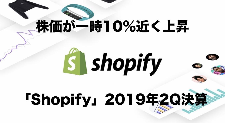 「Shopify」2019年2Q決算:新サービスが示す新たな成長ポテンシャルとは