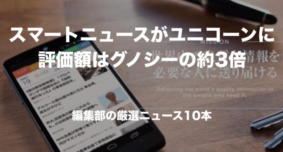 スマートニュースがユニコーン企業に!今朝の厳選ニュース10本