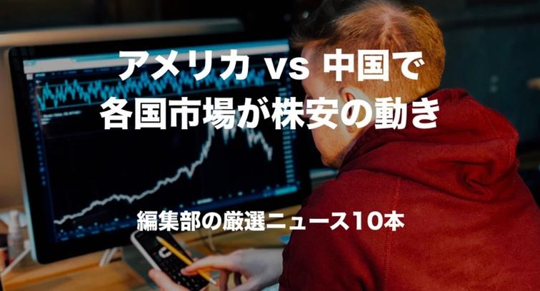 アメリカvs中国で世界株安の動き 今朝の厳選ニュース10本