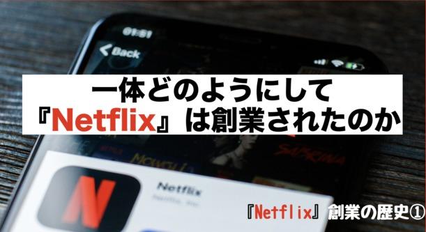 一体どのようにして『Netflix』は創業されたのか?