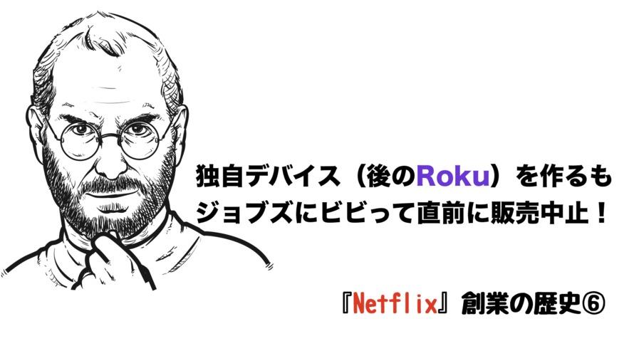 独自デバイス(後のRoku)を作るも、ジョブズにビビって直前に販売停止!