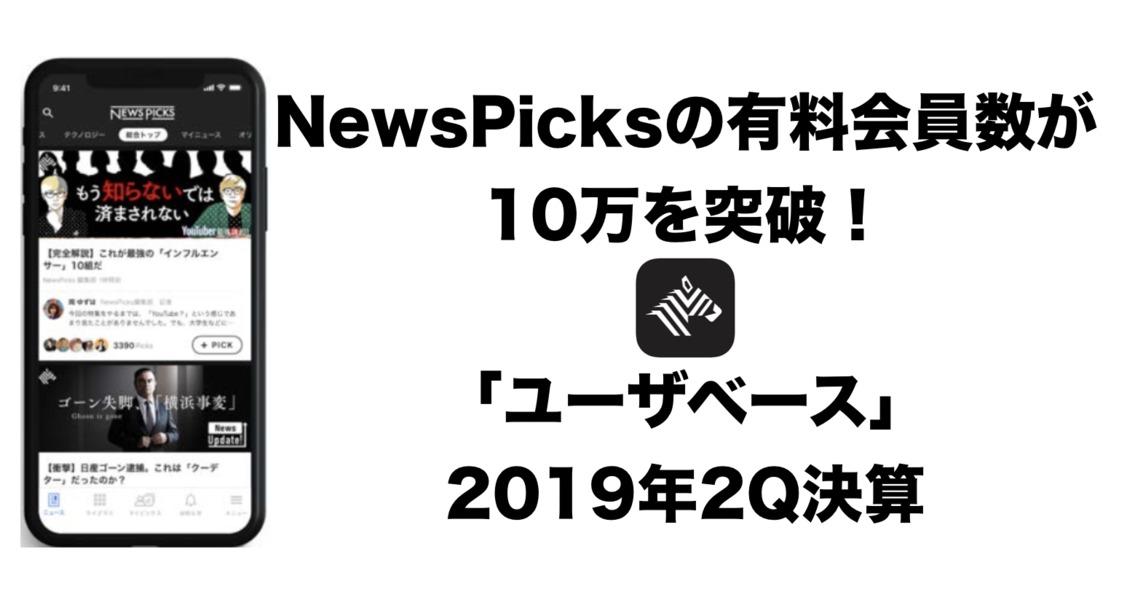 NewsPicks有料会員数が10万人を突破!「ユーザベース」2019年2Q決算