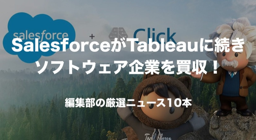 Salesforceが「ClickSoftware」を13.5億ドルで買収!今朝の厳選ニュース10本