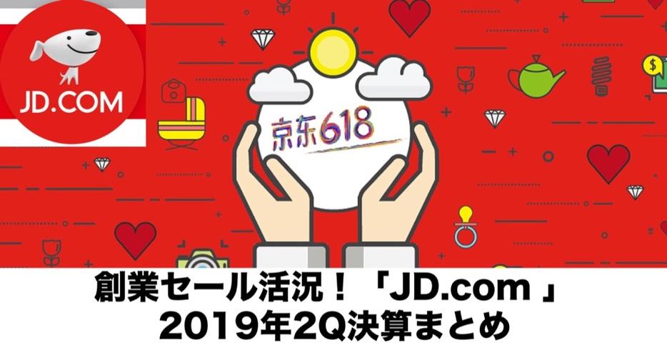 「JD(京東集団)」2Q19決算:創業セール効果で+22%増収に再加速!