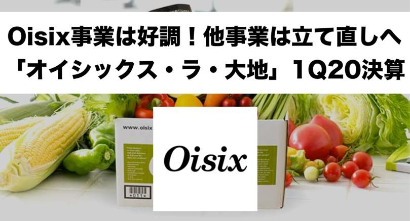 「オイシックス・ラ・大地」1Q20決算:主力のOisix好調!他事業は立て直し中