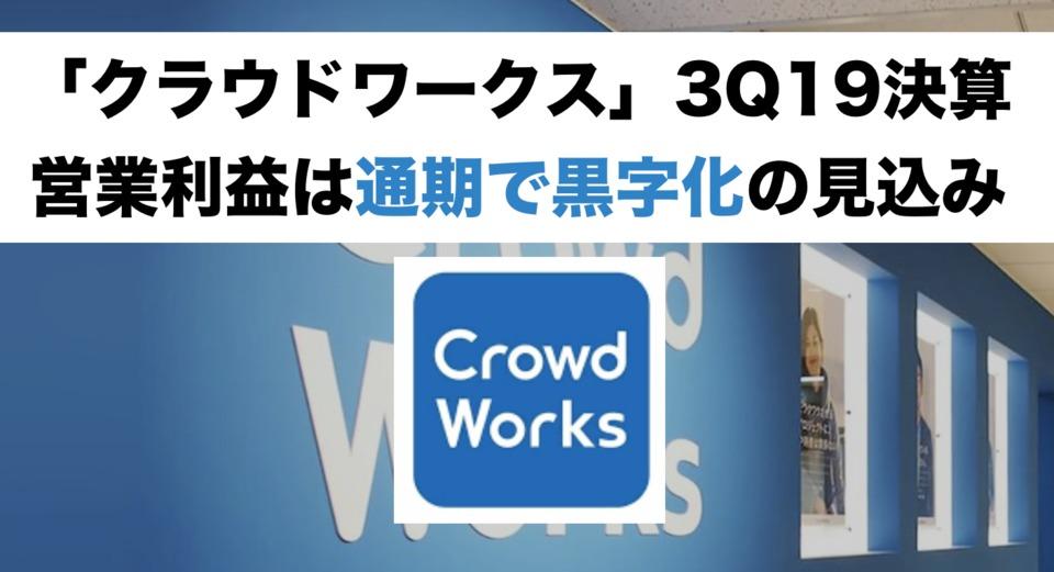 「クラウドワークス」3Q19決算 : 営業利益は通期で黒字化の見込み