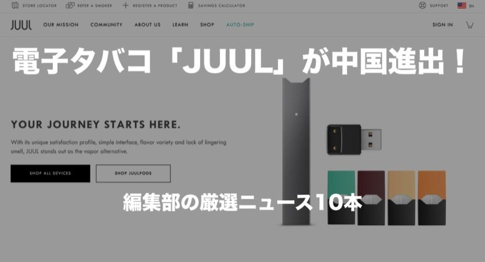 電子タバコ「JUUL」が中国進出へ 連休明けにチェックしたいニュース10選