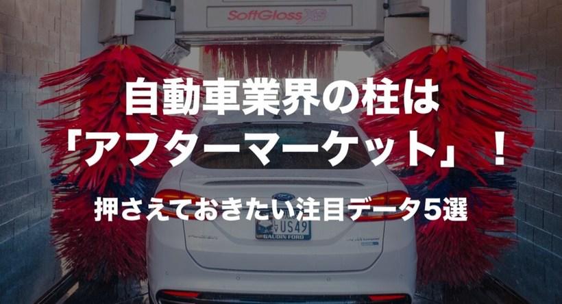 自動車業界の柱は「アフターマーケット」!最近発表された注目データ5選