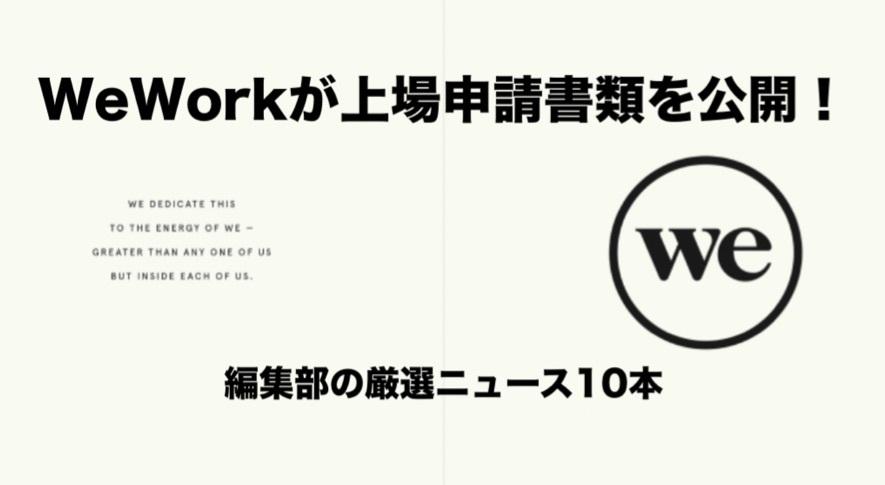 WeWorkが上場申請書類を公開!今朝の厳選ニュース10本