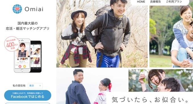 『omiai』有料会員7.7万人!「ネットマーケティング」2019年6月期決算