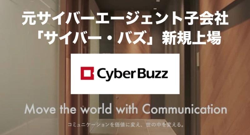 元サイバーエージェント子会社「サイバー・バズ」新規上場!SNS運用代行が急成長