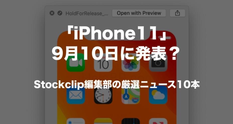 「iPhone11」9月10日に発表!?今朝の厳選ニュース10本
