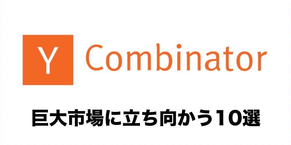 巨大マーケットに立ち向かう!「Y Combinator」投資先11選