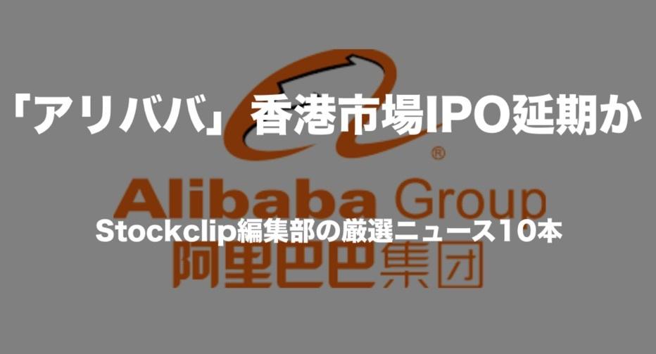 アリババが香港市場IPOを延期か 今朝の厳選ニュース10本