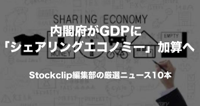 GDPに「シェアリングエコノミー」加算へ 今朝の厳選ニュース10本