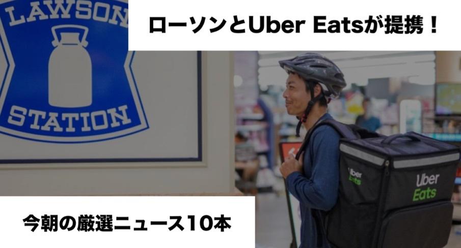 今朝の厳選ニュース10本:ローソンがUber Eatsと提携!