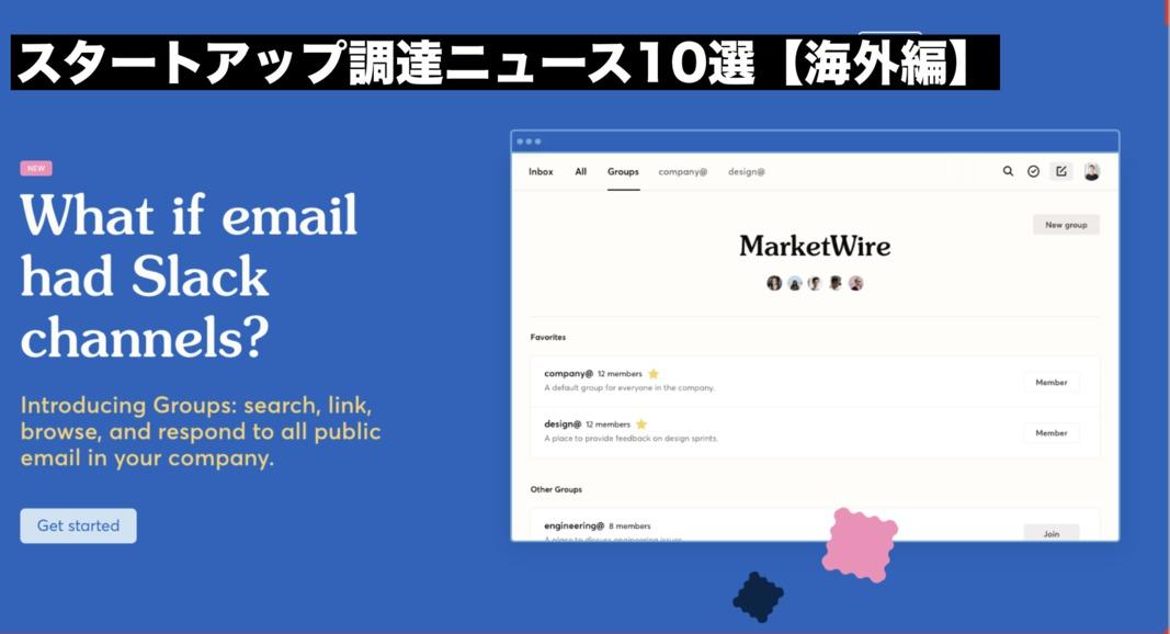 メールをSlack風に!?今週のスタートアップ調達ニュース10選【海外編】