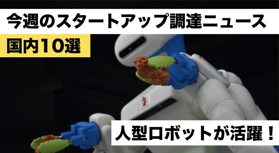 今週のスタートアップ調達ニュース10選(国内編)人型ロボットが活躍!
