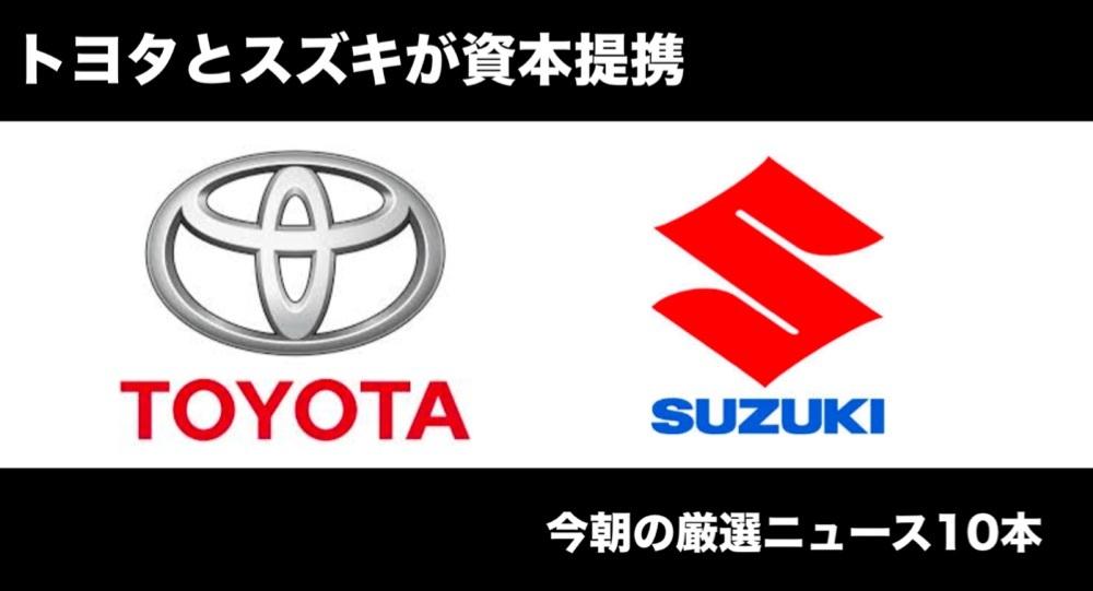 今朝の厳選ニュース10本:トヨタとスズキが資本提携