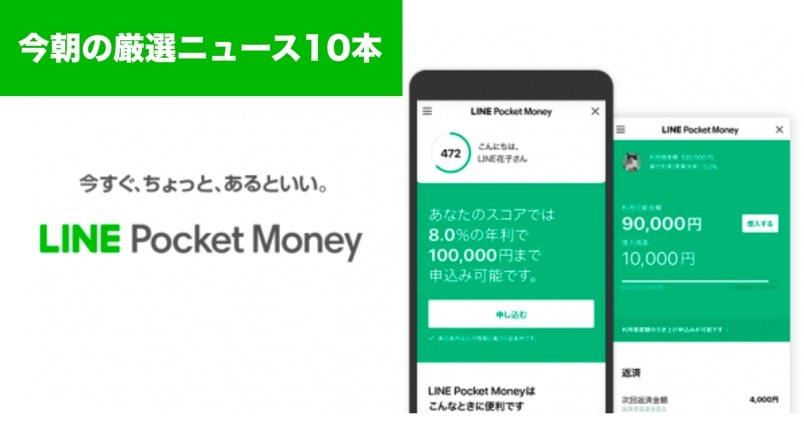 今朝の厳選ニュース10本:LINEが少額ローン提供開始