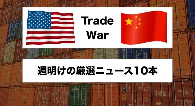 週明けの厳選ニュース10本:9月1日から米中ともに関税発動 ほか