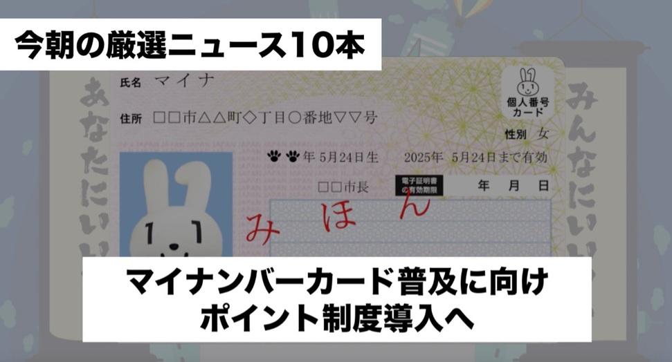 今朝の厳選ニュース10本:マイナンバーカードにポイント制度導入へ